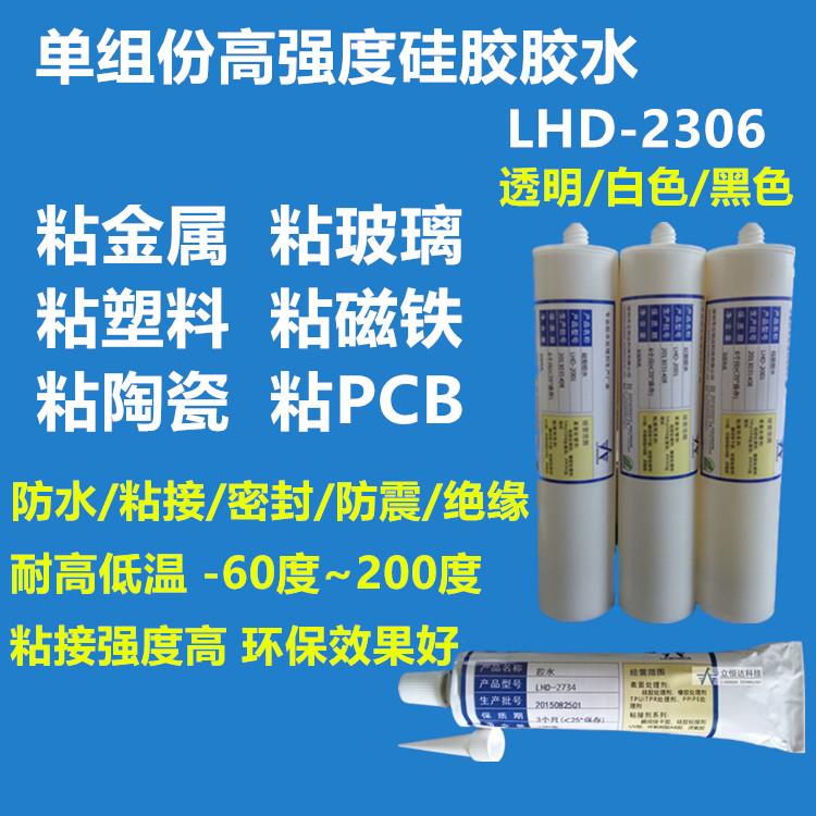 LHD-2306 单组份高强度硅胶胶水
