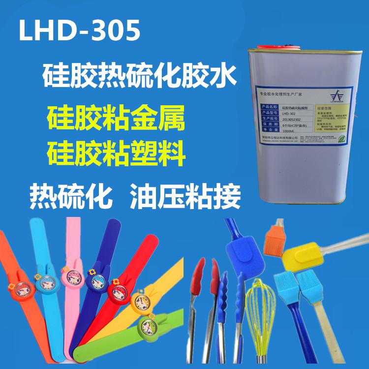 LHD-305 硅橡胶热硫化粘接剂