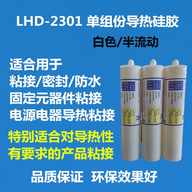 LHD-2301 单组份导热硅胶