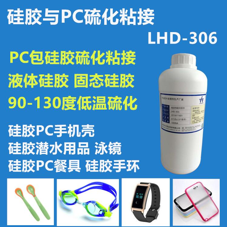 LHD-306 PC包硅胶硫化粘接剂