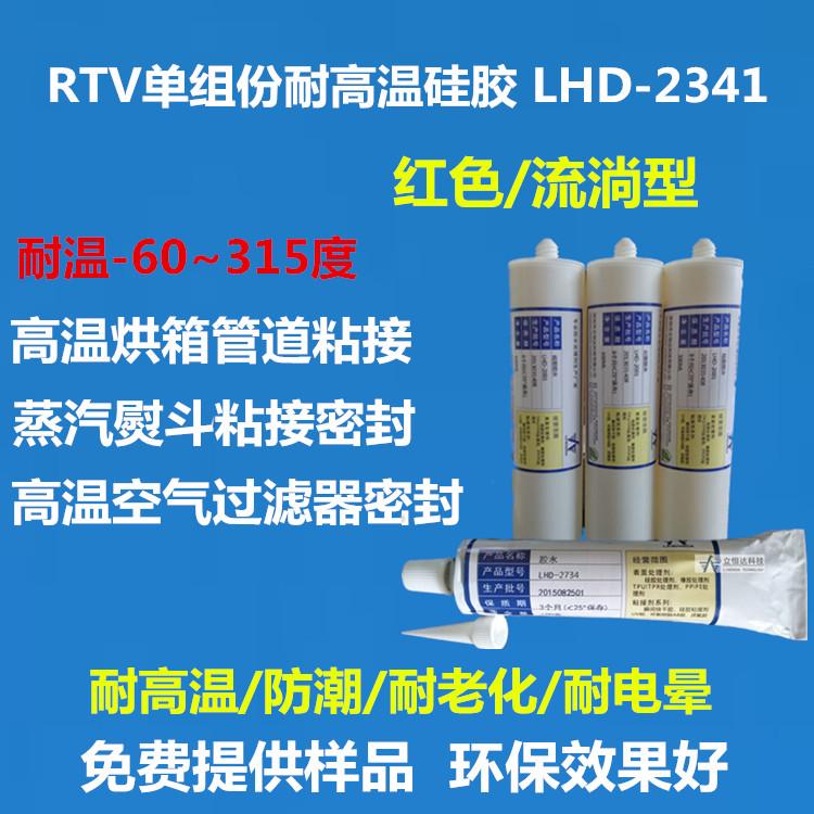 LHD-2341 单组份耐高温密封胶