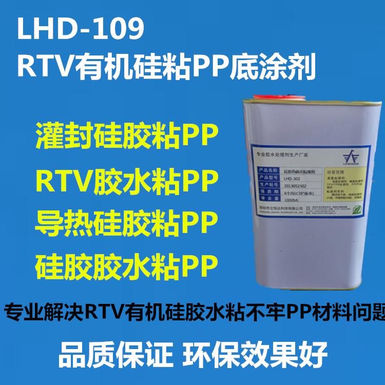 LHD-109 RTV有机硅粘PP底涂剂