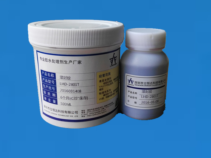 LHD-8302AB 环氧树脂灌封AB胶