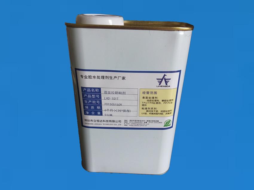 双面胶助粘剂-3M94替代品
