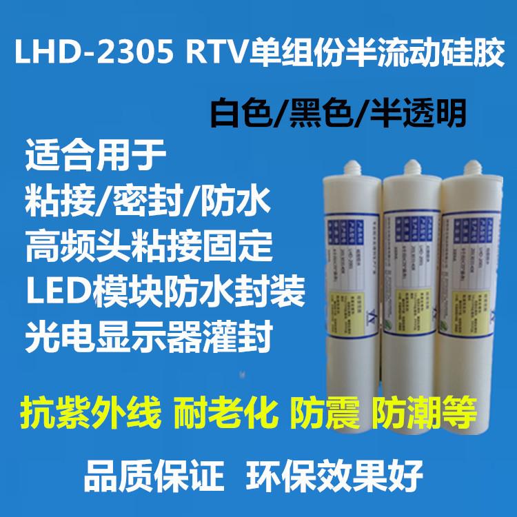 LHD-2305单组份密封胶
