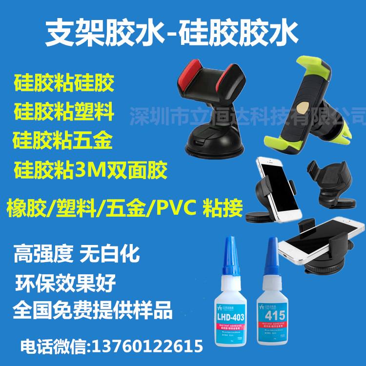 硅胶粘塑料处理剂