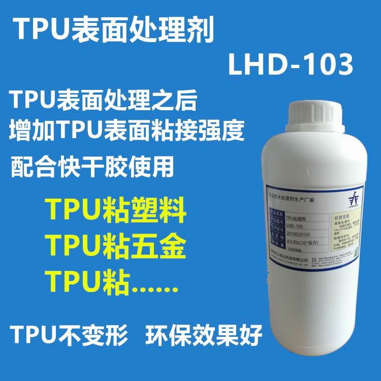 LHD-103 TPU处理剂
