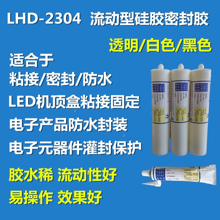 LHD-2304  流动型单组份硅胶胶水