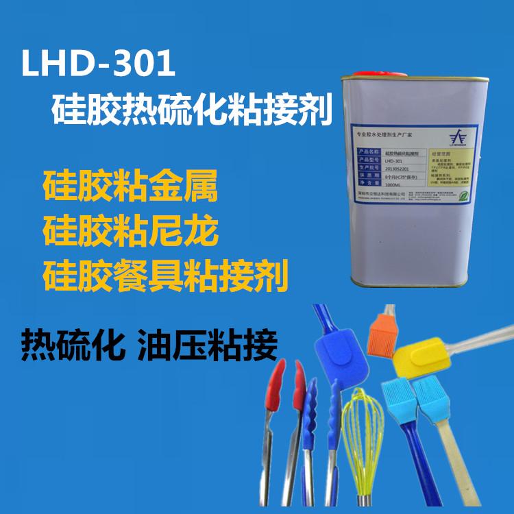 LHD-301 硅胶热硫化粘接剂