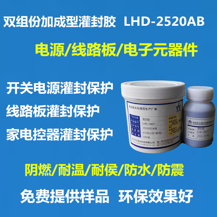 LHD-2520AB 加成型灌封胶