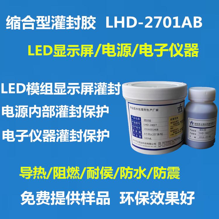 LHD-2701AB 缩合型灌封胶